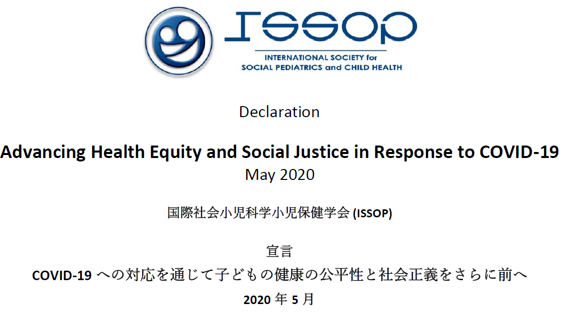 Issop declaration (japanese version): Advancing equity and social justice in response to covid-19