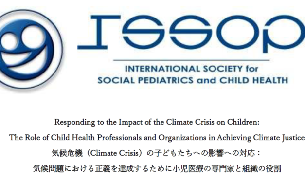 issop climate change declaration – japanese version