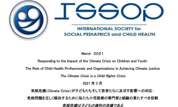 issop climate change declaration – japanese version (revised)